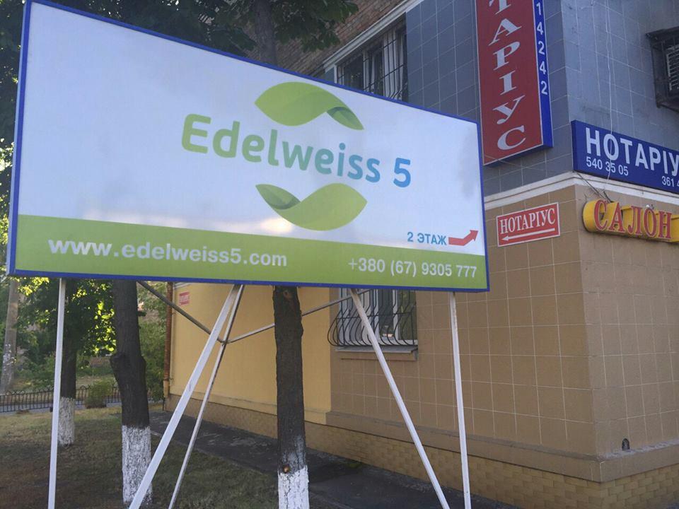 Edelweiss5 office